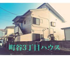 町谷ハウス!光熱費込み3万円!