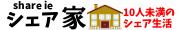 少人数シェアハウス・ルームシェア検索サイト|シェア家